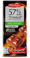 Шоколад темный 57 % какао ,  без сахара(на стевии),100 г