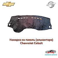 Накидка панель (алькантара) Chevrolet Cobalt/Шевроле Кобальт