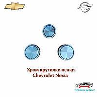 Хром крутилки печки Chevrolet Nexia