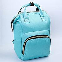 Сумка-рюкзак для хранения вещей малыша с крючком для коляски, цвет бирюзовый