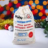 Мешок новогодний 'Северная почта', 28х40 см
