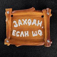 Подвесной декор 'Табличка на дверь заходи если шо' 18х16см
