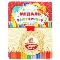 Медаль детская 'Выпускница детского сада', d5 см