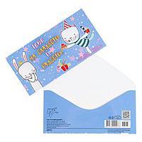 Конверт для денег 'Тебе на сладости и радости' коты (комплект из 10 шт.)
