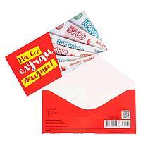 Конверт для денег 'На все случаи жизни' купюры (комплект из 10 шт.)