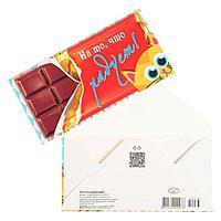 Конверт для денег 'На то, что радует' шоколад, кот (комплект из 10 шт.)