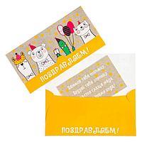 Конверт для денег 'Поздравляем!' животные, кактус (комплект из 10 шт.)