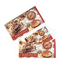 Конверт для денег 'С Юбилеем!' компас, карта (комплект из 10 шт.)