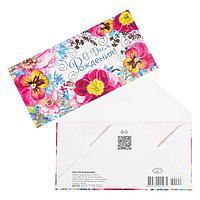 Конверт для денег 'С Днем Рождения!' цветы (комплект из 10 шт.)