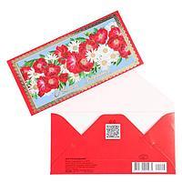 Конверт для денег 'С Днем Рождения!' красные цветы и ромашки (комплект из 10 шт.)
