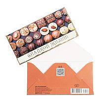 Конверт для денег 'Сладкой жизни' конфеты (комплект из 10 шт.)