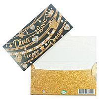 Конверт для денег 'Diva love Happy Dream' золотые цепи ,конгрев, глиттер (комплект из 10 шт.)