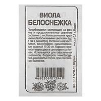 Семена цветов Виола 'Белоснежка', Сем. Алт, б/п, 0,1 г
