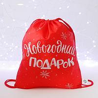 Мешок под сладости 350х300 мм 'Новогодний подарок'