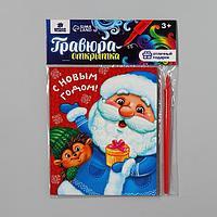 Новогодняя гравюра на открытке 'Дед Мороз и ёжик', с металлическим эффектом 'радуга'