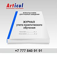 Журнал учета практического обучения