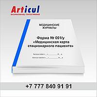 Форма № 001/у «Медицинская карта стационарного пациента» №