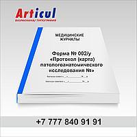 Форма № 002/у «Протокол (карта) патологоанатомического исследования №