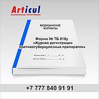 Форма № ТБ 018/у «Журнал регистрации противотуберкулезных препаратов»