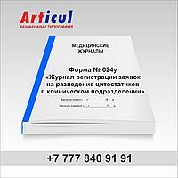 Форма № 024/у «Журнал регистрации заявок на разведение цитостатиков в клиническом подразделении»