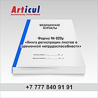 Форма № 029/у «Книга регистрации листов о временной нетрудоспособности»