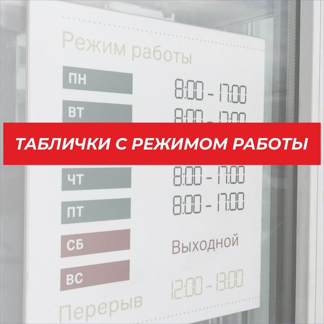 Таблички с режимом работы
