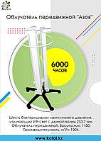 Облучатель бактерицидный передвижной ОБПе-450 «Азов» (шестиламповый) без ламп .