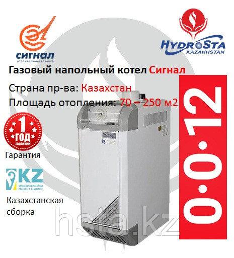 """Газовый двухконтур. котел Сигнал S-TERM КОВ-25 СКВс водотрубный, с итальян. автомат. и горелкой """"Polidoro"""""""