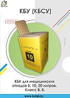 КБУ Коробка безопасной утилизации 10 л, цвет желтый