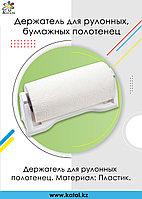 Держатель для бумажных полотенец рулонных