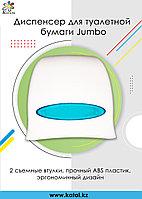Диспенсер для туалетной бумаги Jumbo