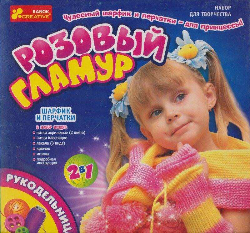 """Ranok 7101 """"Розовый гламур"""" (вяжем шарфик и перчатки)"""