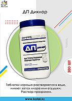 Хлорные дезинфицирующие таблетки ДП Дихлор 300