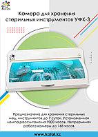 УФК 3 - ультрафиолетовая камера