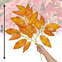 Искусственная ветка Ясень 70 см оранжевый