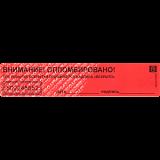 Пломба наклейка ТЕРРА ( не оставляет след) для опломбирования дверей, витрин, магазинов 40мм*197мм