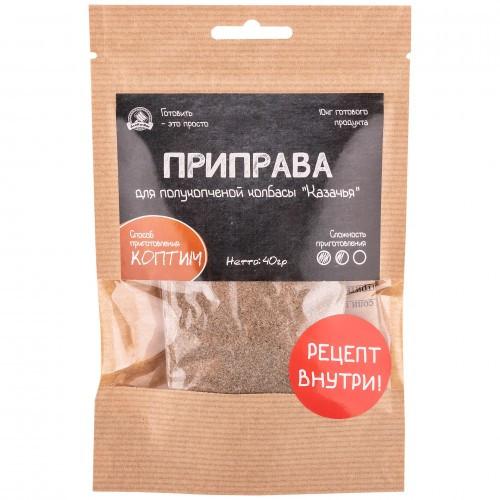 Приправа для полукопченой колбасы «Казачья»