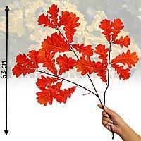 Искусственная ветка Дуб 63 см красный