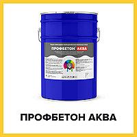 Водно-эпоксидная эмаль (краска) для бетона - ПРОФБЕТОН АКВА (Краскофф Про)