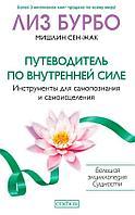 Бурбо Л.: Путеводитель по Внутренней Силе: Инструменты для самопознания и самоисцеления