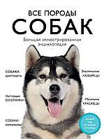 Сула Г., Яворская-Милешкина Е. и др.: Все породы собак. Большая иллюстрированная энциклопедия