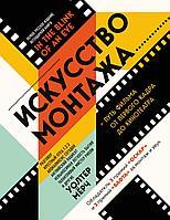 Мёрч У.: Искусство монтажа: путь фильма от первого кадра до кинотеатра
