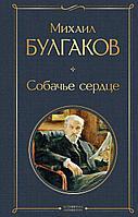 Булгаков М. А.: Собачье сердце (Всемирная литература)