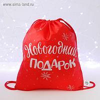 Мешок под сладости 350х300 мм «Новогодний подарок»