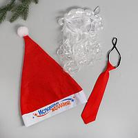 Карнавальный костюм взрослый 'Дед Мороз-волшебник', 3 предмета колпак, борода, галстук