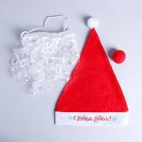 Карнавальный костюм взрослый 'Новогодний Дед Мороз', 3 предмета колпак, борода, нос