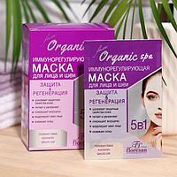 Маска иммуннорегулирующая Floresan Organic SPA, 10 штук по 15мл