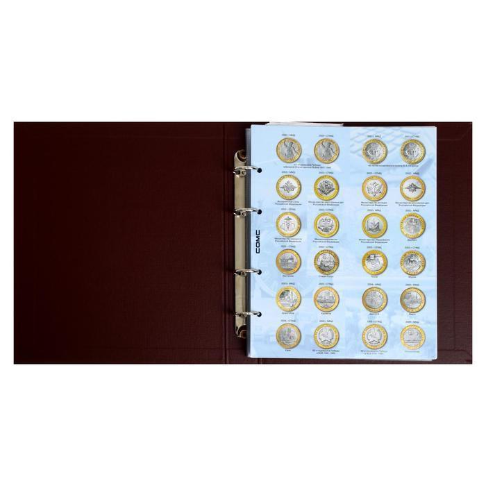 Альбом для монет 'Стандарт. Юбилейные 10-ти рублевые монеты России', 230 х 270 мм, Optima, коричневый - фото 4