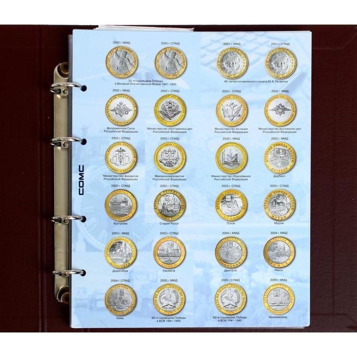 Альбом для монет 'Стандарт. Юбилейные 10-ти рублевые монеты России', 230 х 270 мм, Optima, коричневый - фото 6