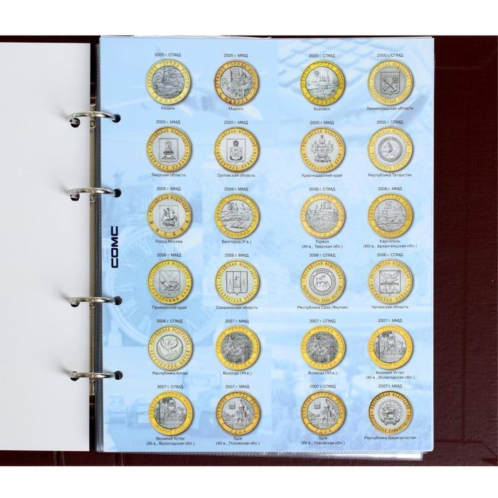 Альбом для монет 'Стандарт. Юбилейные 10-ти рублевые монеты России', 230 х 270 мм, Optima, коричневый - фото 7